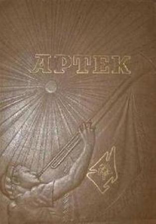 А. Степная - Артек (1940)