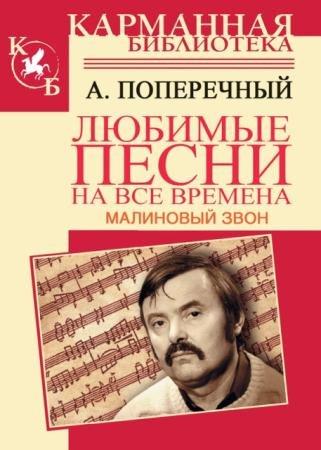 Анатолий Поперечный - Малиновый звон. Любимые песни на все времена (2009)