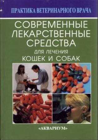 Василий Созинов, Светлана Ермолина - Современные лекарственные средства для лечения кошек и собак (2004)