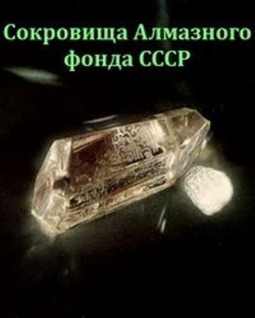 Сокровища Алмазного фонда СССР (1967)