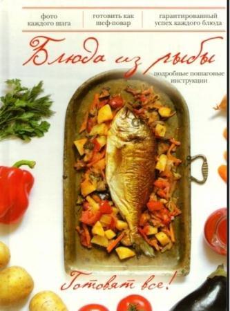А. Братушева - Блюда из рыбы (2013)