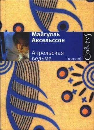 Corpus (291 книга) (2009-2015)