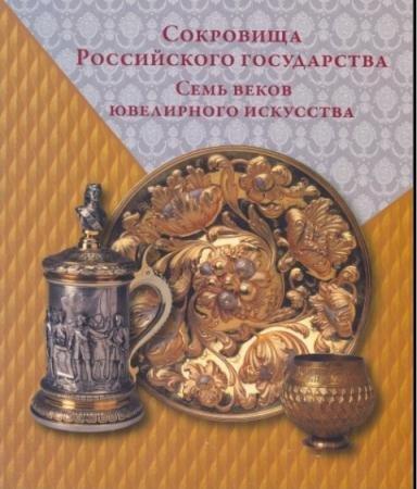 Т. Сизова - Сокровища Российского государства. Семь веков ювелирного искусства (2007)