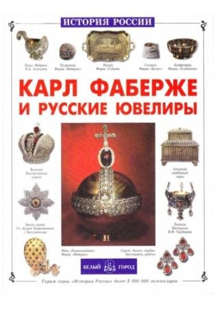 Ольга Колпакова - Карл Фаберже и русские ювелиры (2008)