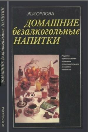 Жанна Орлова - Домашние безалкогольные напитки (1987)
