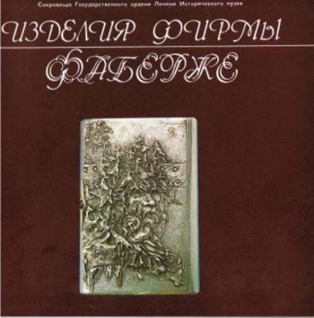 Белла Ульянова - Изделия фирмы Фаберже (1980)
