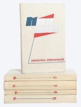 Подвиг. Библиотека приключений в 5 томах (1968)