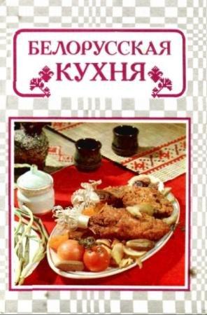 Белорусская кухня (1993)