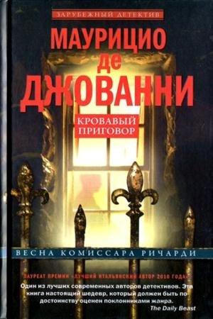 Зарубежный детектив (17 книг) (2014-2015)