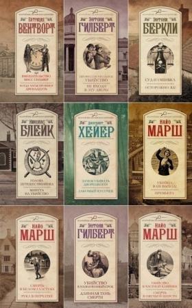 Золотой век английского детектива (20 книг) (2013-2015)
