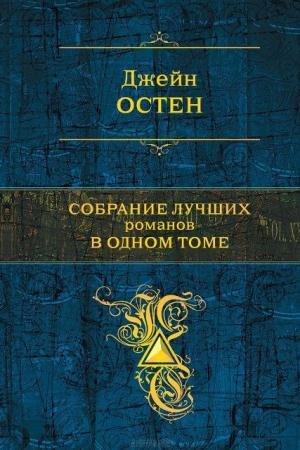Полное собрание сочинений (36 книг) (2011-2015)