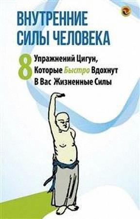 Евгений Порогер - Внутренние силы человека. 8 упражнений цигун, которые быстро вдохнут в вас жизненные силы
