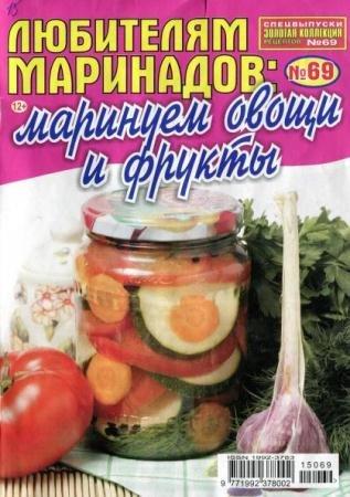 Золотая коллекция рецептов. Спецвыпуск №69. Любителям маринадов: маринуем овощи и фрукты (июнь /  2015)