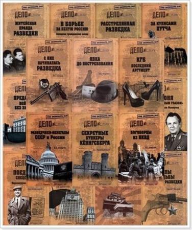 Гриф секретности снят (36 книг) (2011-2015)
