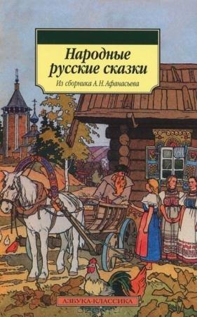 Александр Афанасьев - Народные русские сказки из собрания А.Н. Афанасьева (2012)