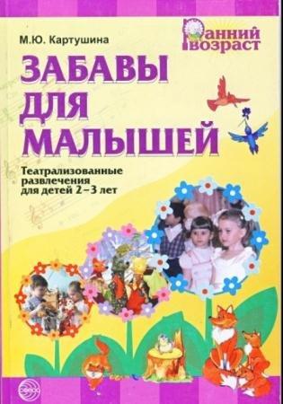 Марина Картушина - Забавы для малышей. Театрализованные развлечения для детей 2-3 лет (2009)