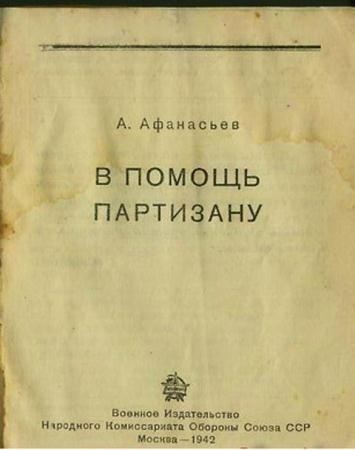 А. Афанасьев - В помощь партизану (1942)