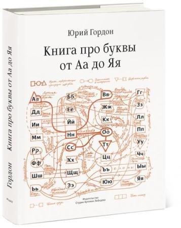 Юрий Гордон - Книга про буквы от А до Я (2006)