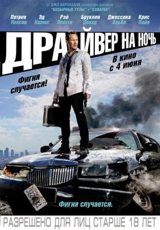 Драйвер на ночь  / Stretch  (2014) HDRip