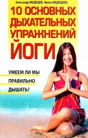 Медведев А. Н. - 10 основных дыхательных упражнений йоги