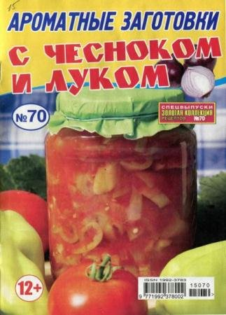 Золотая коллекция рецептов. Спецвыпуск №70. Ароматные заготовки с чесноком и луком (июнь /  2015)