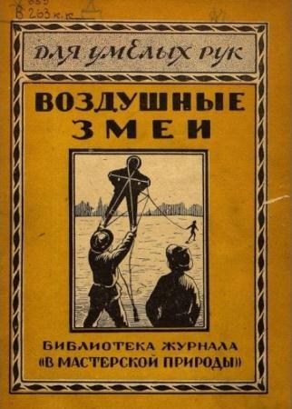 Константин Вейгелин - Как делать и пускать воздушные змеи (1925)