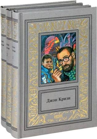Джон Кризи - Собрание сочинений (35 книг) (1991-1994)