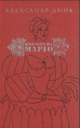 Александр Дюма - Королева Марго (1974)