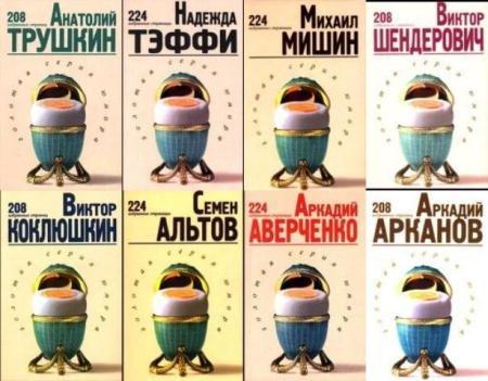 Золотая серия юмора (9 книг) (1999-2000)