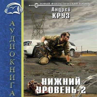 Круз Андрей - Нижний уровень 2 (2015) аудиокнига