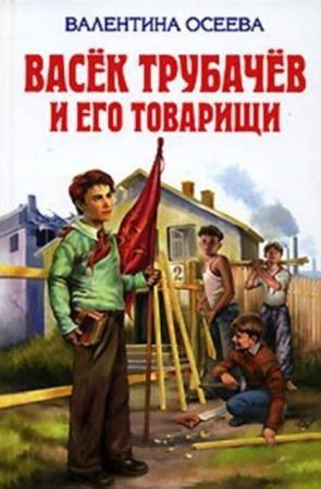 Валентина Осеева - Васек Трубачев и его товарищи (3 книги) (1961)