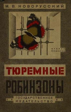 Михаил Новорусский - Тюремные Робинзоны (1928)
