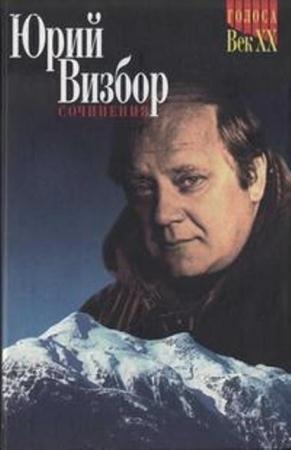 Юрий Визбор - Сочинения в 2 томах (1999)