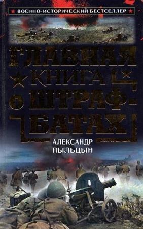Пыльцын А. В. - Главная книга о штрафбатах
