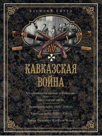 Потто В. А. - Кавказская война. В очерках, эпизодах, легендах и биографиях