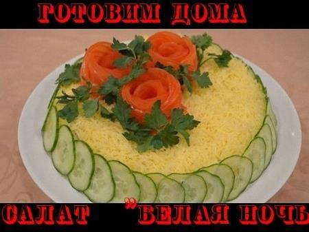 Готовим дома салат