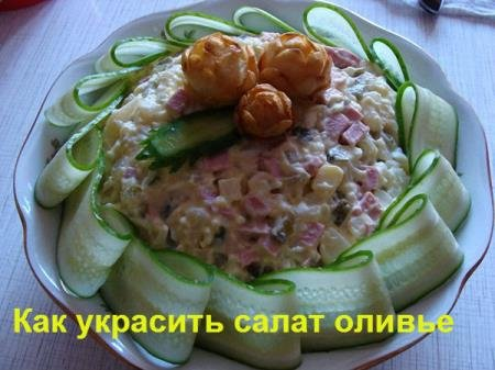 Как украсить салат оливье (2015/WebRip)