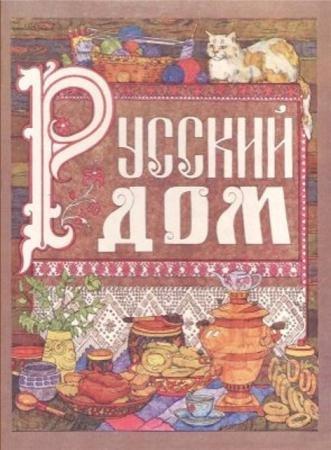 А. Халин, Н. Сунин - Русский дом. Настольная книга хозяйки (1991)