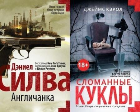 Мастера саспенса (4 книги) (2014-2015)