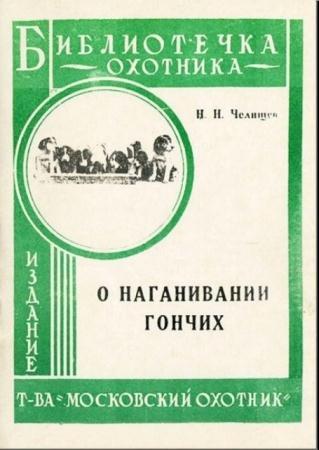 Библиотечка охотника (12 брошюр) (1928-1931)
