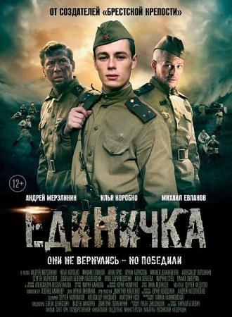 Единичка   (2015) DVDRip [H.264]