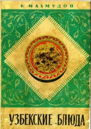 Карим Махмудов - Узбекские блюда (1974)