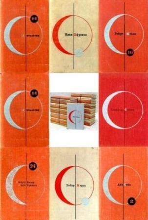 Библиотека современной фантастики в 30 томах (1965-1980)