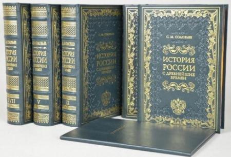 Сергей Соловьёв - История России с древнейших времен (29 томов) (2001-2003)