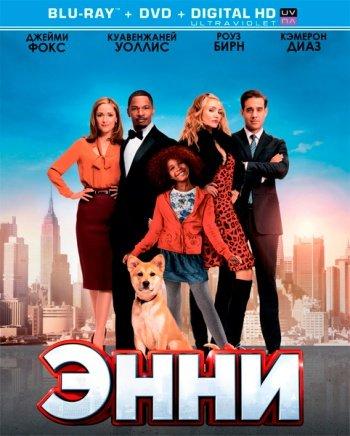Энни  / Annie  (2014) HDRip