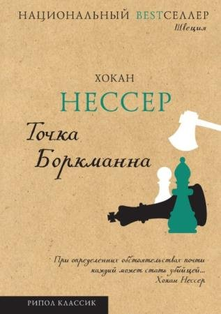 Хокан Нессер - Собрание сочинений (4 книги) (2012-2015)