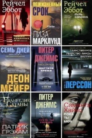 Шедевры детектива № 1 (11 книг) (2013-2015)