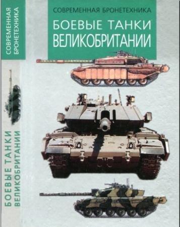 Михаил Никольский - Боевые танки США. Боевые танки Великобритании (2001)