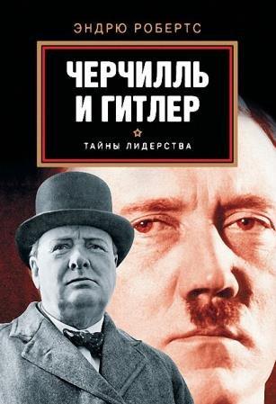Эндрю Робертс - Черчилль и Гитлер