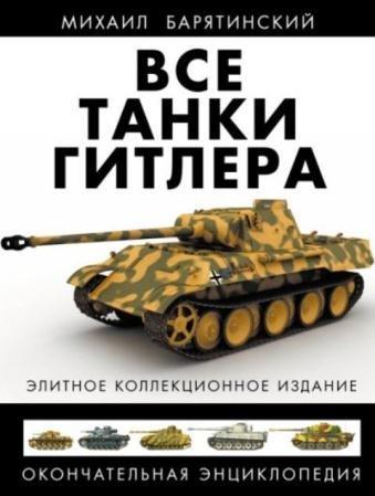 Михаил Барятинский - Все танки Гитлера. Окончательная энциклопедия (2013)